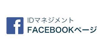 IDマネジメント facebook