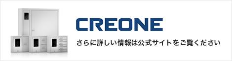 CREONE(クレオーネ)公式サイト