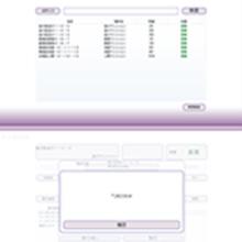 PC管理ソフト