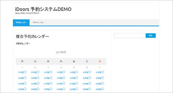 iDoors® クラウドのデモ管理画面