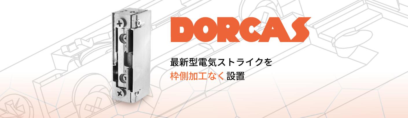 Dorcas 最新型電気ストライク